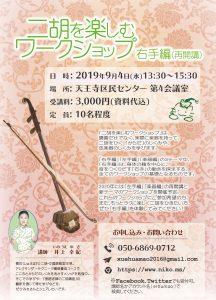 9/4二胡を楽しむワークショップ:右手編チラシ